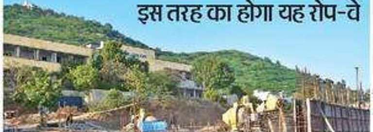 Another ropeway in Udaipur-SIERT to Neemuch Mata