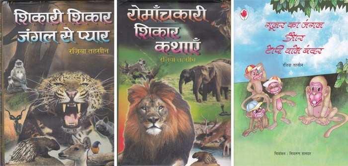 Three Books by Razia Tehsin Released Posthumously