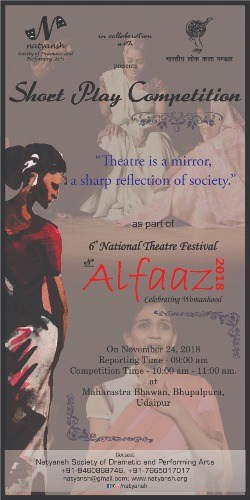 ALFAAZ – Short Play competition to be held tomorrow under upcoming National Theater Festival