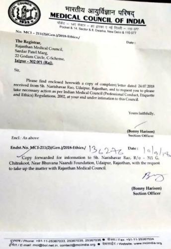 FIR lodged against local hospital Udaipur   Negligence in kidney stone operation