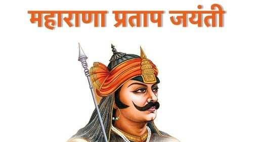 Maharana Pratap Jayanti celebrations from 30th May